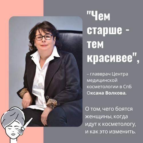 Центр медицинской косметологии в СпБ Оксана Волкова - интервью