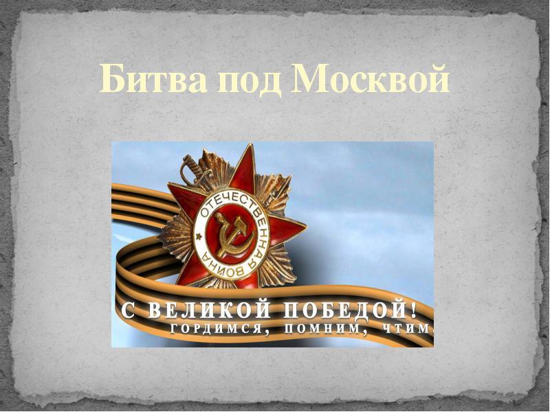 75 лет битвы под москвой рисунки